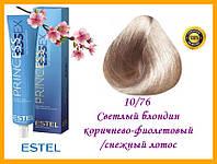 Стойкая крем-краска Estel Essex 10/76 Светлый блондин коричнево-фиолетовый /снежный лотос 60 мл,