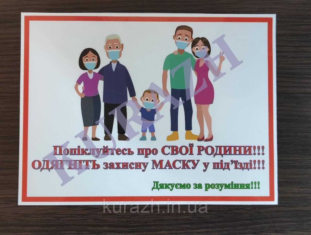 Наклейка «Будь ласка одягніть захисну маску»