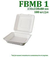 Ланч-бокс FBMB 1 з цукрової тростини 230x228x80 мм. 100 шт/уп