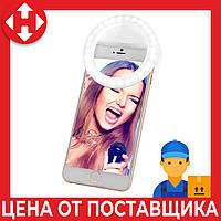 Распродажа! Светодиодное кольцо для селфи, подсветка на телефон, Selfie Ring, селфи лампа, цвет - белый