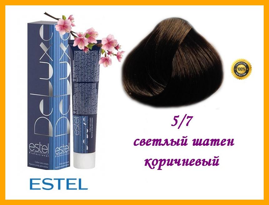 Краска-уход для волос Estel DeLuxe Эстель 5/7 Светлый шатен коричневый,