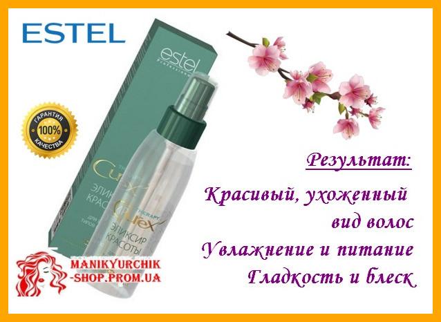 Еліксир краси Estel CUREX THERAPY для всіх типів волосся Естель Курекс Терапі 100мл,