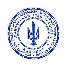 Печатка Адвоката з гербом