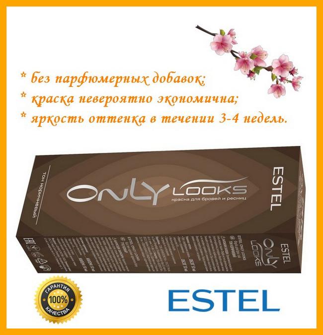 Фарба для брів і вій Estel Professional Only looks коричнева 50мл Естель Профешинал Онлі лукс