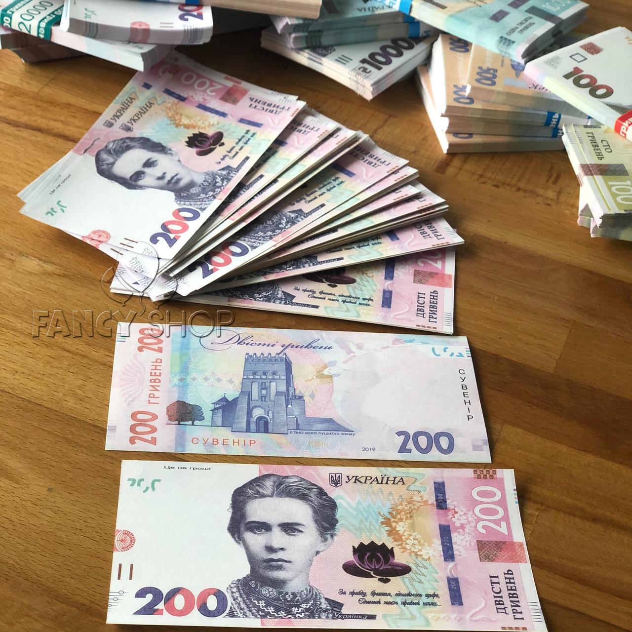 """Сувенірні гроші """"200 гривень нові"""", Сувенирные деньги """"200 гривен новые"""""""