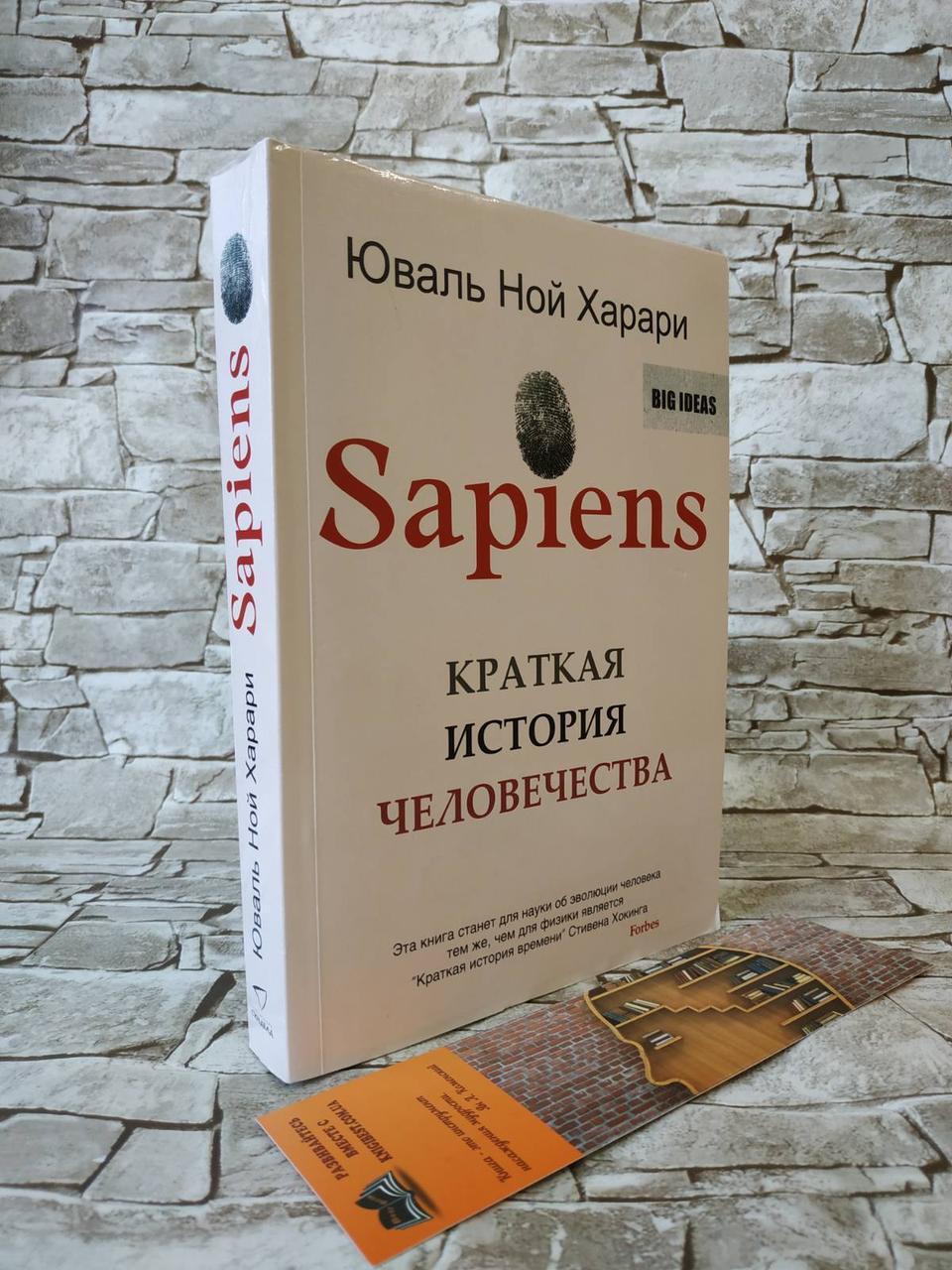 """Книга """"Sapiens. Краткая история человечества"""" Юваль Ной Харари. Бестселлер"""