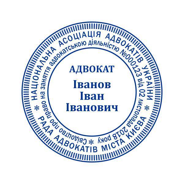 Печатка Адвоката 40 мм без оснастки