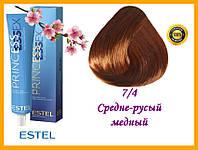 Крем-краска для волос Estel Essex Princess 7/4 Средне-русый медный 60 мл,
