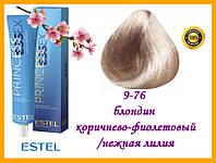 Крем-краска для волос Estel Essex Princess 9/76 Блондин коричнево-фиолетовый/нежная лилия 60 мл,