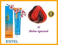 Стойкая крем-краска Estel Essex Lumen 45 Медно-красный 60 мл,