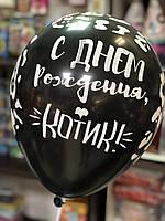 """Шар воздушный «С Днём рождения, Котик"""""""