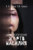 Душепопечение жертв насилия. Иоганнес Раймер