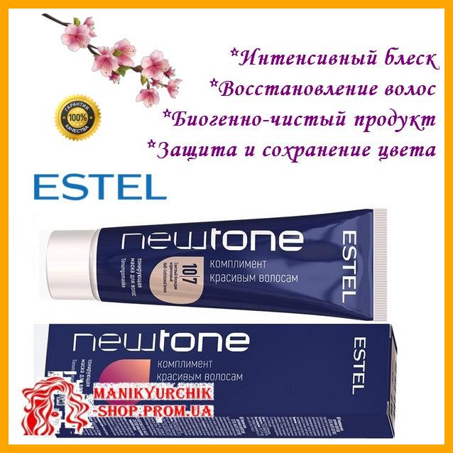 Тонирующая маска для волос термокератиновая Estel NewTone кутюр Эстель HAUTE COUTURE ESTEL 10/7 60мл