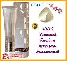Крем-краска для седых волос Estel SILVER DE LUXE Эстель 10/16 Светлый блондин пепельно-фиолетовый,