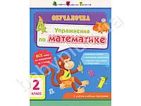 Книга для развития Обучалочка. Упражнения по математике. 2 класс. Ранок НШ11906Р. Рус