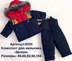"Комплект на мальчика (80-104 см) ""Style Kids"" LM-779"