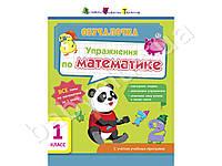 Книга для развития Обучалочка. Упражнения по математике. 1 класс. Ранок НШ11905Р. Рус