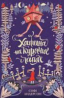 Книжка Домик на куриных лапках укр, Жорж, книги,художественные книги,книжный магазин,детектив