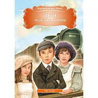 """Книга """"Дети железной дороги. Эдит Несбит"""", рус, Кредо, книги,художественные книги,книжный магазин"""