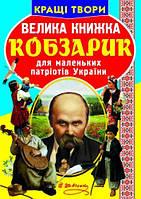 """Книга """"Большая книга. Кобзарик"""" (укр), Crystal Book, книги,художественные книги,книжный магазин,детектив"""
