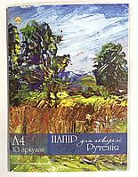 """Бумага для акварельных работ """"Рутения"""", А4, 10 листов, ТЕ11872"""