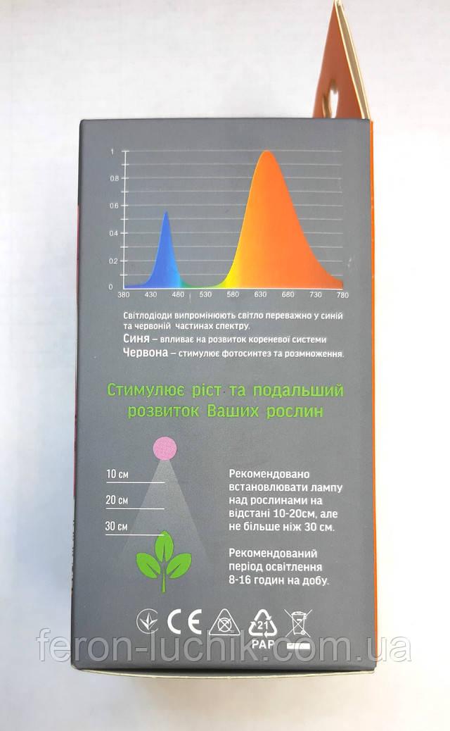 Использование фитолампыстимулирует и ускоряет рост и развитие растений, рассады, цветов, овощей и плодов, а также повышает их урожайность. Широко используются как в домашних условиях при недостатке в помещении естественного света, так и тепличных хозяйствах, оранжереях, парниках и тому подобное.