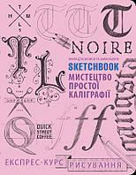Скетчбук Мистецтво простої каліграфії (розовий переплет)