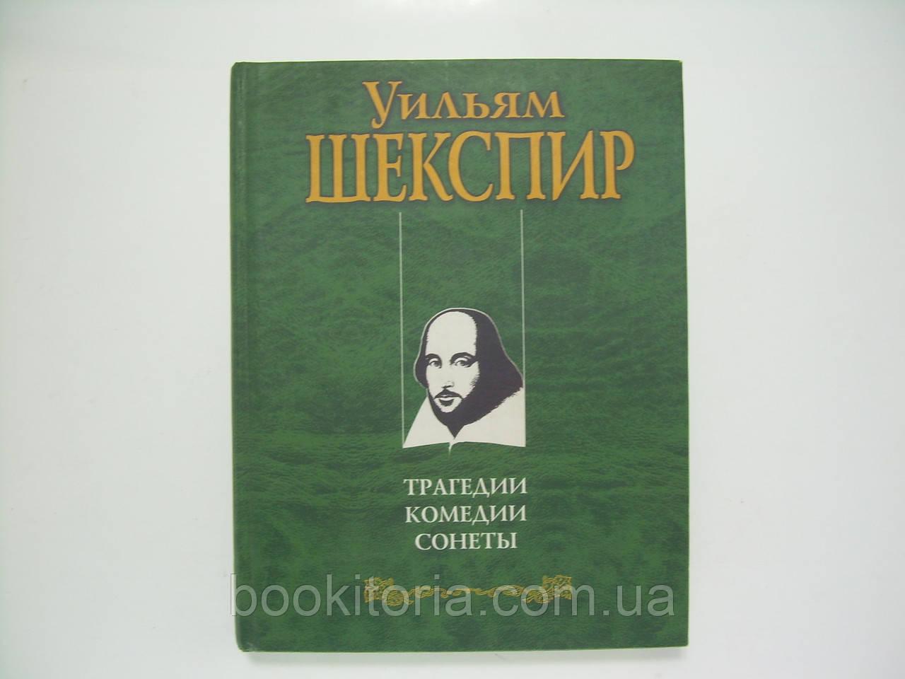 Шекспир У. Трагедии. Комедии. Сонеты (б/у).