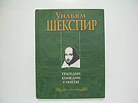 Шекспир У. Трагедии. Комедии. Сонеты (б/у)., фото 1