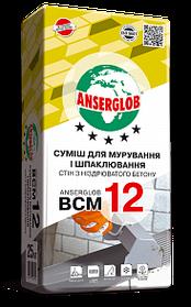 Клей цемент Anserglob ВСМ 12 для кладки и шпаклевания стен из ячеистого бетона 25 кг