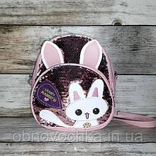 "Рюкзак-сумка с пайетками ""Зайка"" розовый"