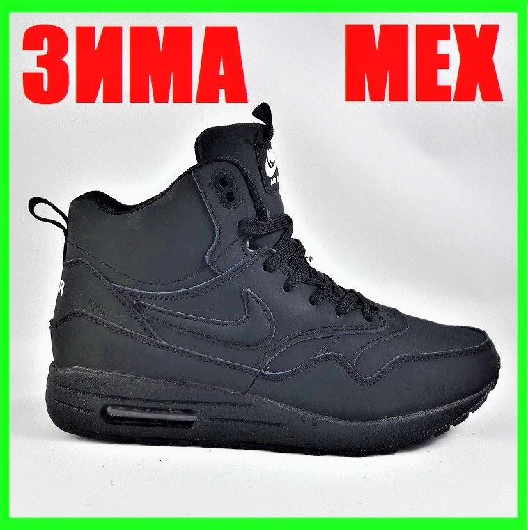 Кроссовки N!ke Air Мужские ЗИМА - МЕХ. Чёрные ботинки Найк
