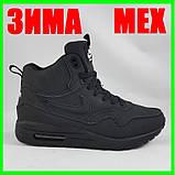 Кроссовки N!ke Air Мужские ЗИМА - МЕХ. Чёрные ботинки Найк, фото 9