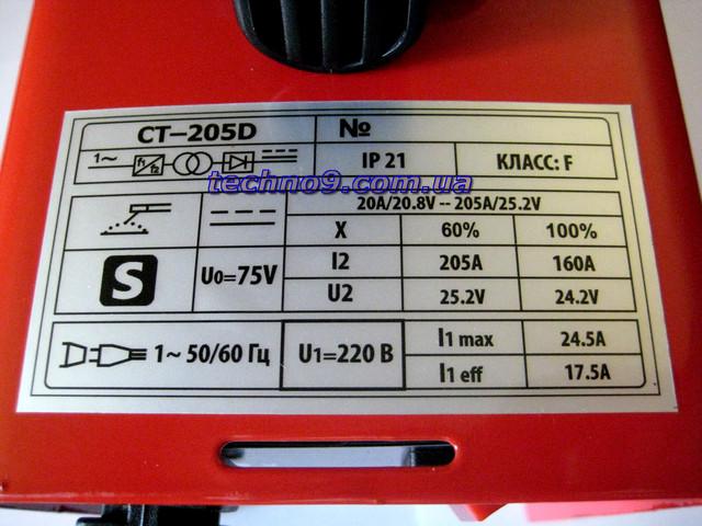 Сварочный инвертор Foton CT-205D - Купить, цена, отзывы в Украине, Киеве, Харькове, Львове, Одессе, Запорожье, Полтаве.