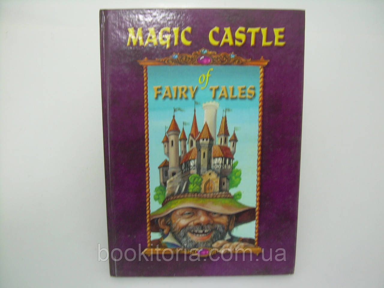 Magic castle of fairy tales (б/у).