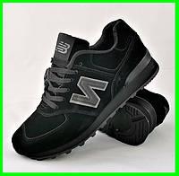Кроссовки New Balance 574. Мужские кросовки