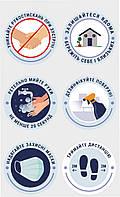 Наклейка информационная Заходи профілактики вірусу Вхід без маски заборонено Зберігай дистанцію 10шт 900х560мм