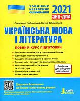 Українська мова та література. Повний курс підготовки. ЗНО+ДПА 2021. Заболотний В.В.