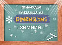 «Зимний» предзаказ на перевыпуск Dimensions + предзаказ на новые наборы !