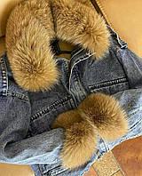 Куртка короткая джинсовая натуральным мехом Турция
