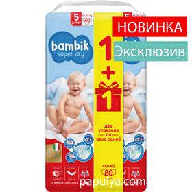Подгузники Bambik Mega 5 (80 шт /11-25 кг) Две упаковки по цене одной