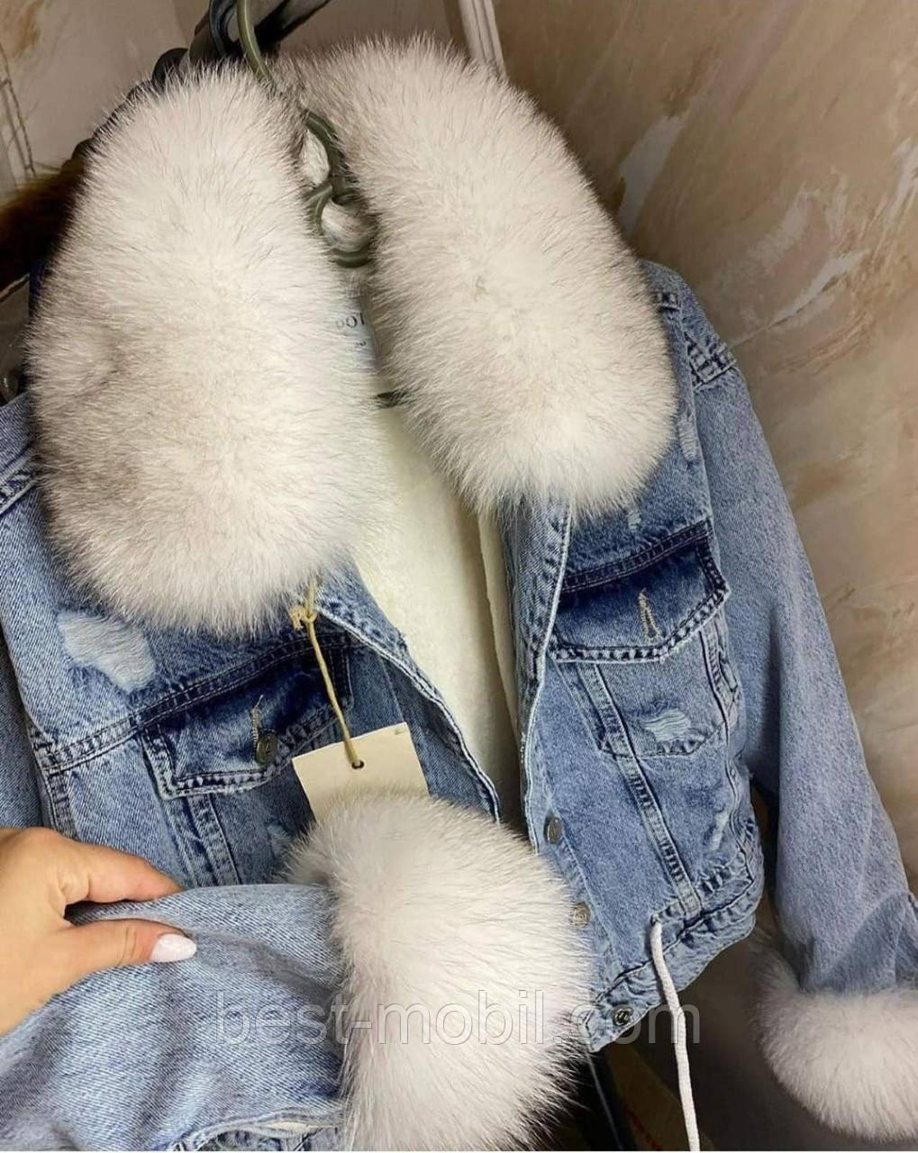 Куртка короткая джинсовая натуральным мехом голубая Турция