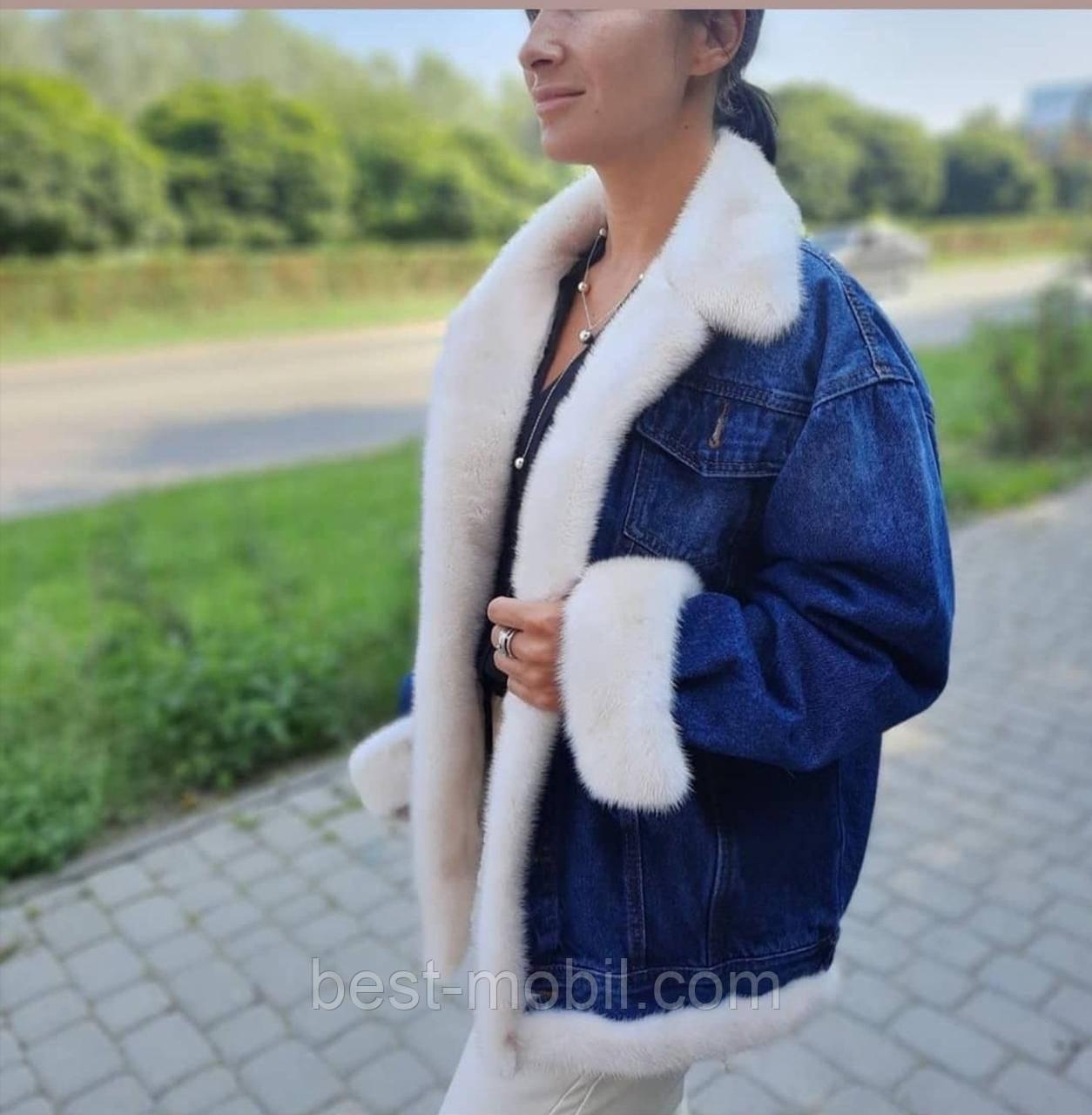 Куртка короткая джинсовая натуральным мехом норки Турция