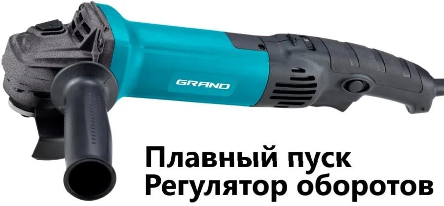 Болгарка Grand МШУ-125/1450SE