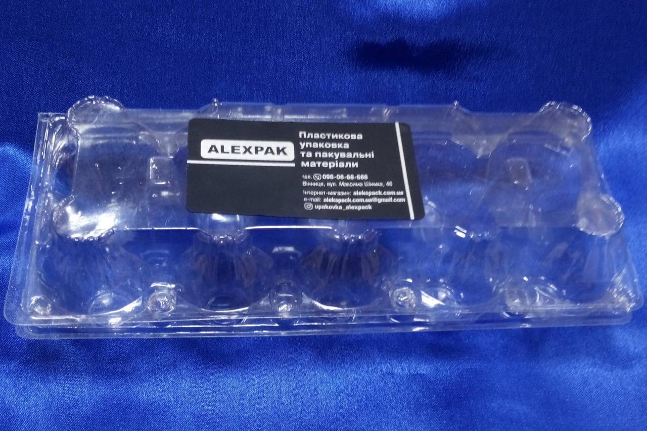 Упаковка для куриных яиц на 10 ячеек ПЕТ 2811/50шт