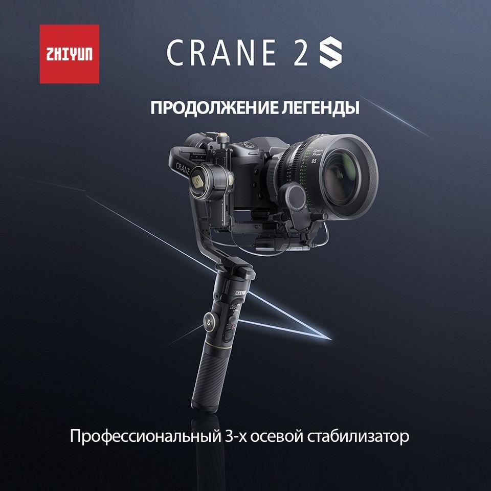 Электронный стабилизатор Zhiyun-Tech CRANE 2S (C020113INT)