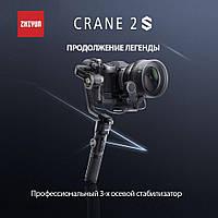 Электронный стабилизатор Zhiyun-Tech CRANE 2S (C020113INT), фото 1