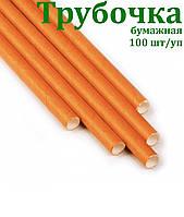 Паперова Трубочка в асортименті 100/пак