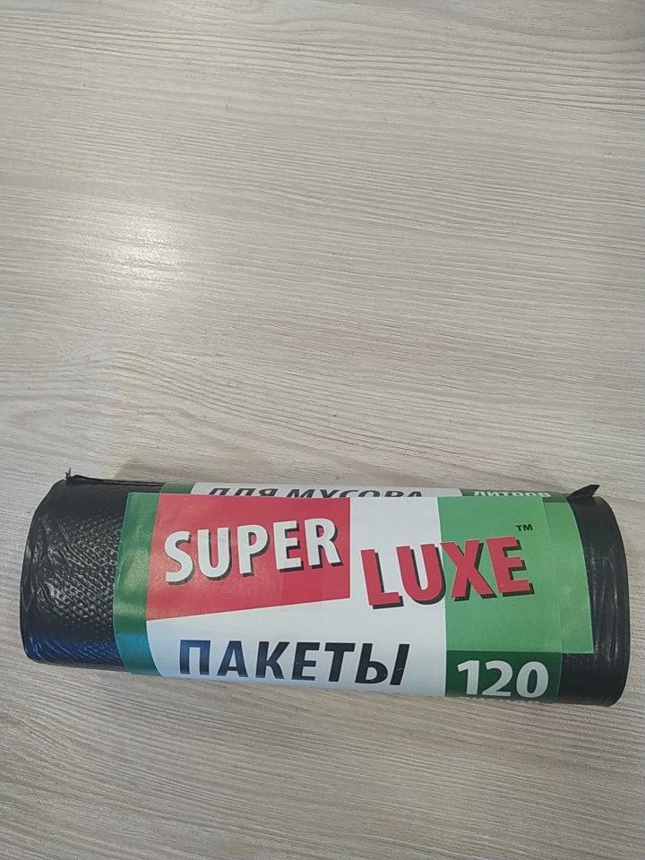 Пакет для мусора 120 л,суперлюкс  (10 шт)