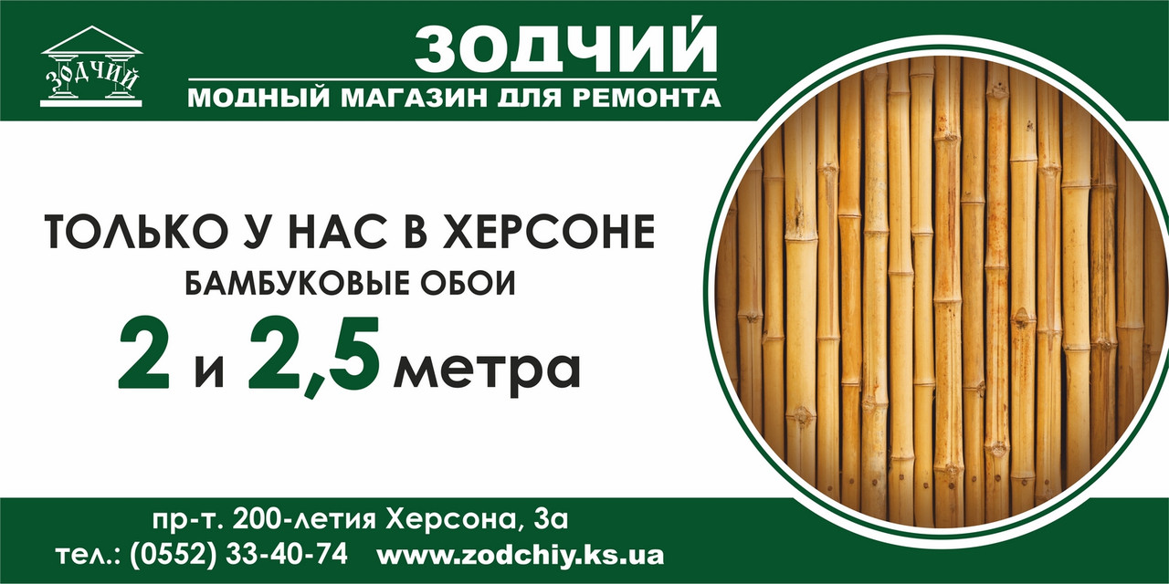 Бамбуковые обои высота 2,5м